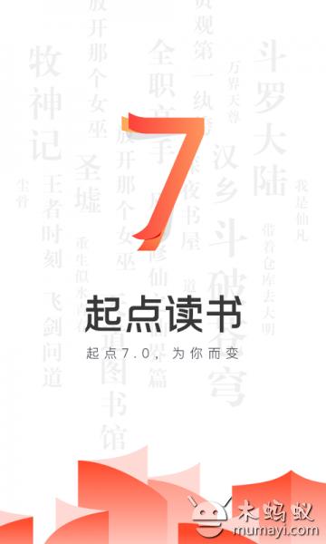 起点读书 V7.8.0