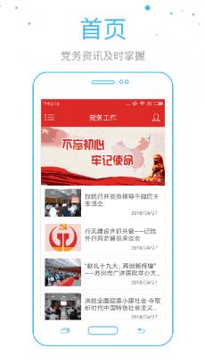 广济党建 V1.0.4