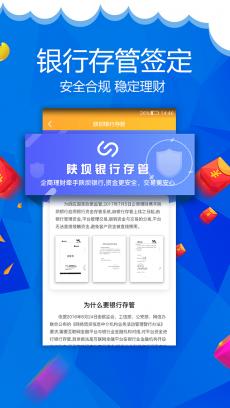 企商理财 V1.1.3