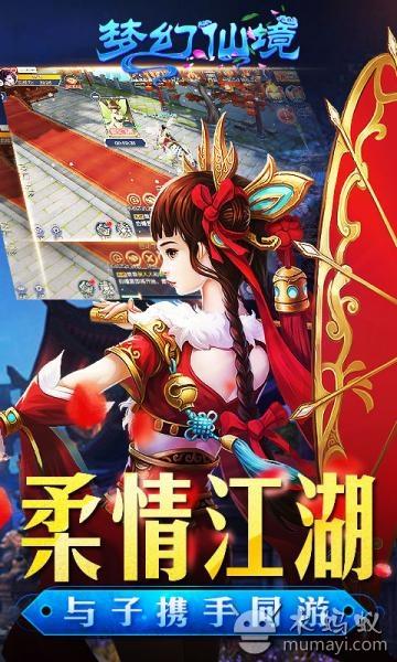 梦幻仙境 V5.52.98