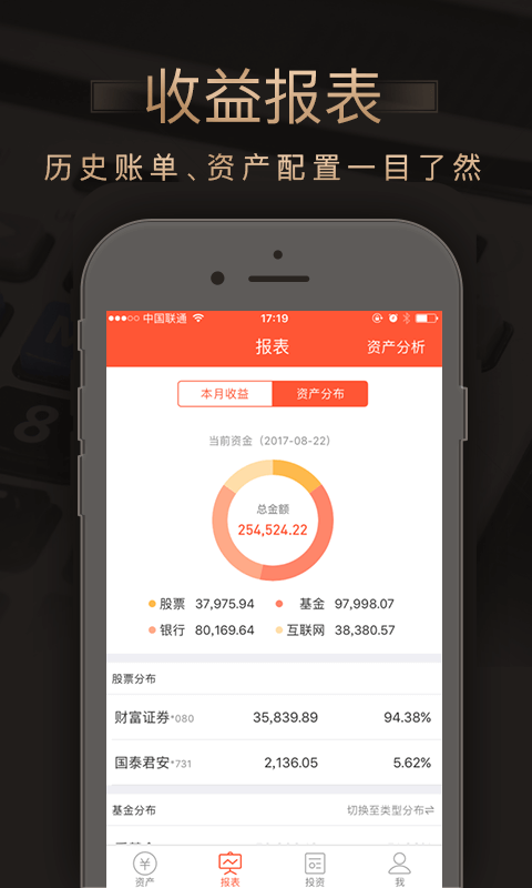 同花顺投资记账本 V1.28.0