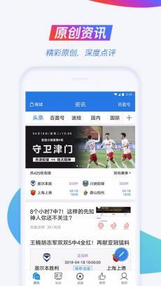 百盈足球 V3.1.3