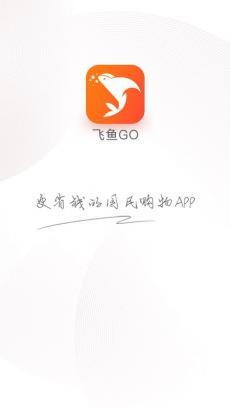 飞鱼GO V2.0.1