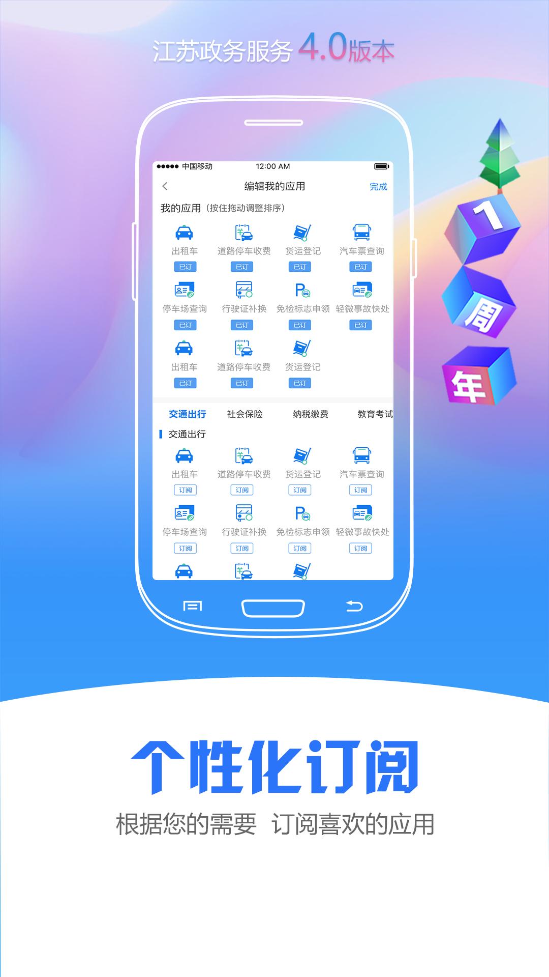 江苏政务服务 V4.0.2