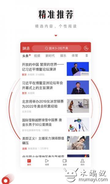網易新聞 V2.0.0