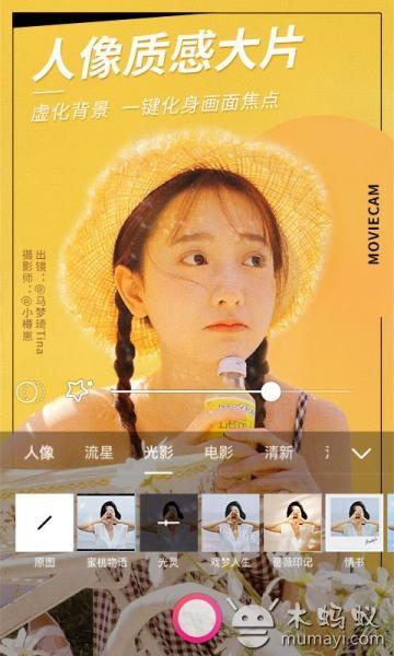 美颜相机 V7.9.40