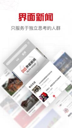 界面新闻 V6.9.0.0