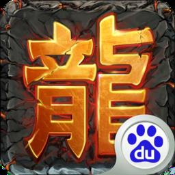 怒斩轩辕1.76(多酷) 百度版