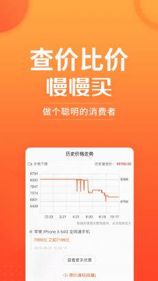 慢慢买 V3.3.10