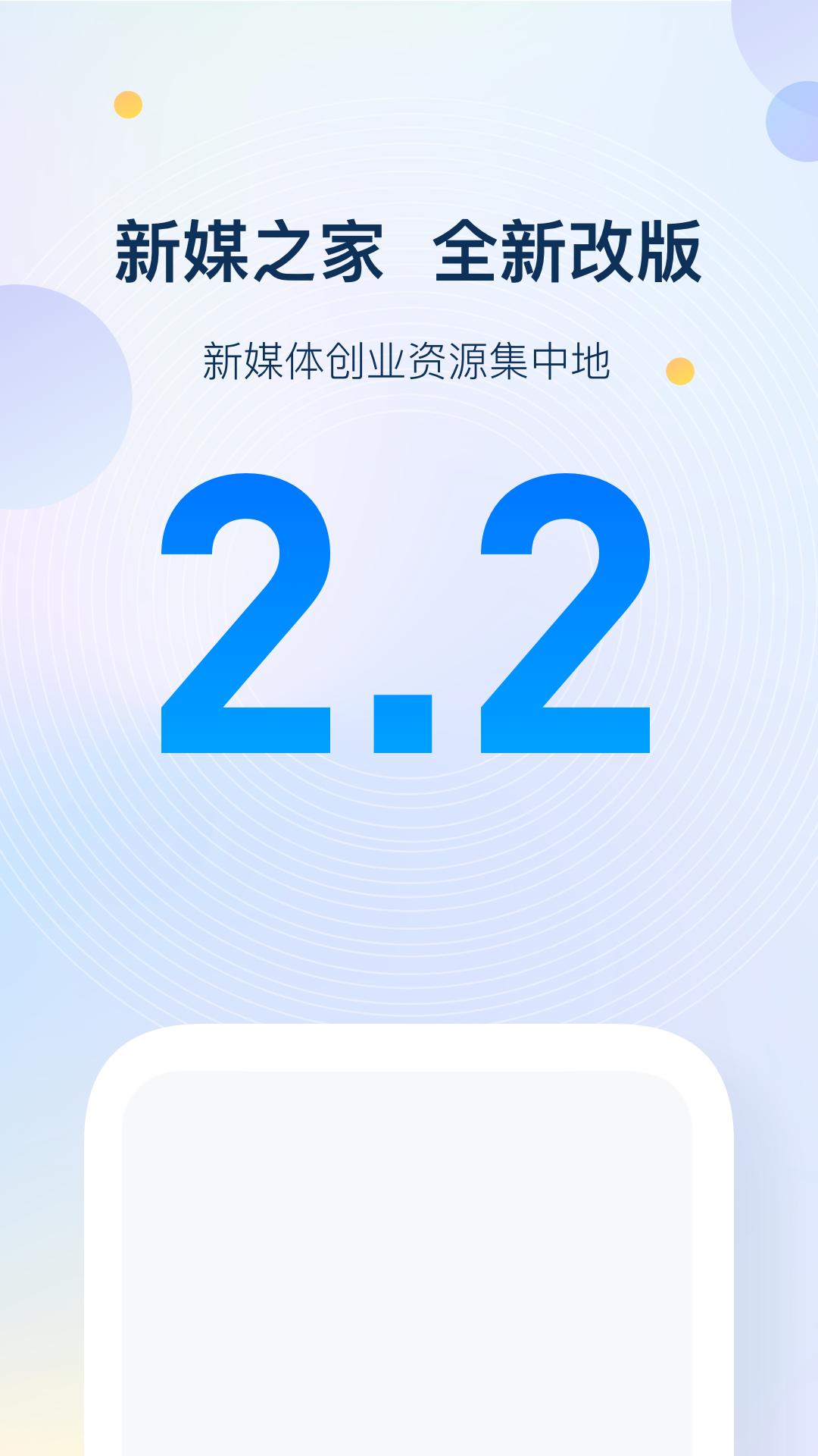 新媒之家 V2.4.2