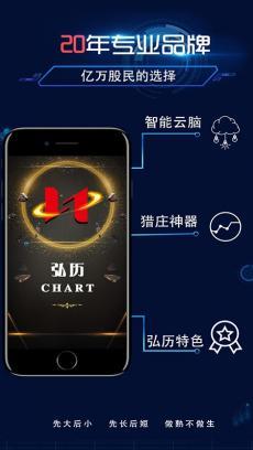 弘历Chart V2.7.1