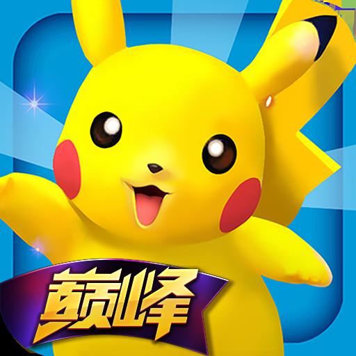 口袋训练师-口袋妖怪3DS究极 360版