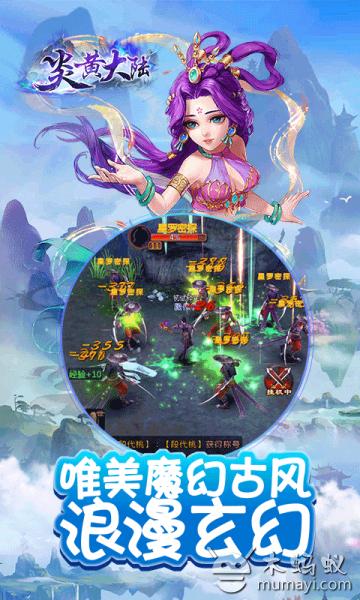 炎黄大陆 V1.0