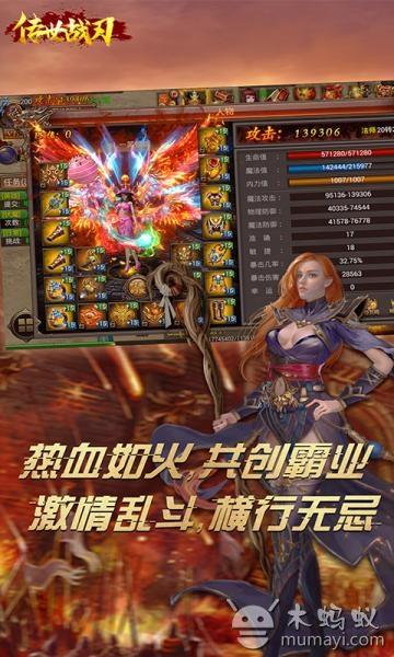 传世战刃 V1.0.0