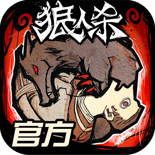 狼人杀 九游版