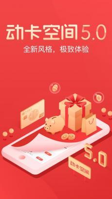 中信银行信用卡动卡空间 V7.1.7