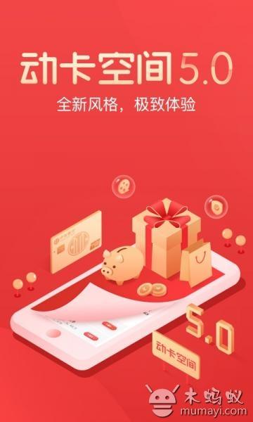 中信银行信用卡动卡空间 V5.1.0