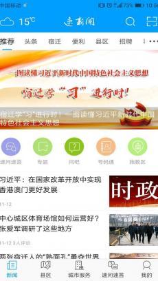 速新闻 V5.2.1