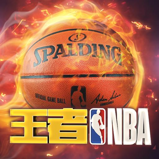 王者NBA 九游版