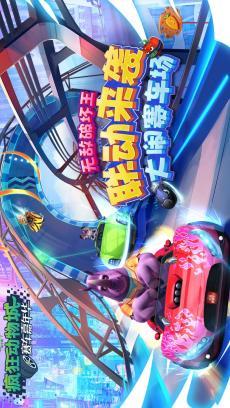 疯狂动物城:赛车嘉年华 九游版 V1.0.10