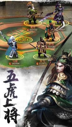 胡莱三国2 九游版 V1.8.15