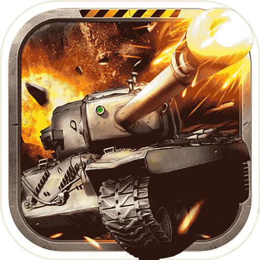 坦克:钢铁之心 九游版