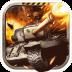 坦克:钢铁之心 九游版 V1.1.0