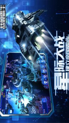 战舰霸主 九游版 V1.0.6