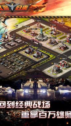 战争指挥官 九游版 V5.5.3