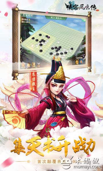 侠客风云传online-截图
