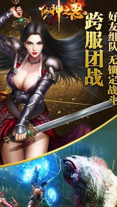 仙神之怒 九游版 V1.2.3