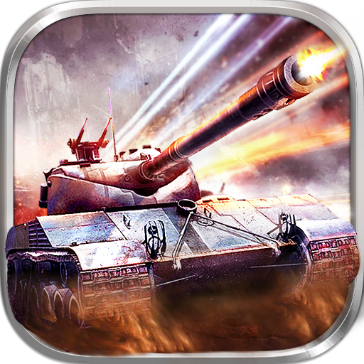 坦克冲锋 九游版