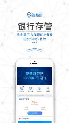 智慧财银行理财 V2.3.0