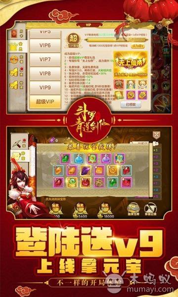 斗罗:青云剑仙 V1.00.06