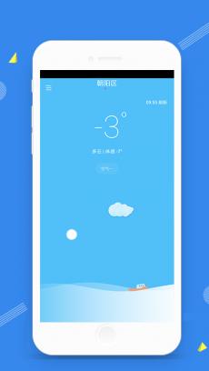 时光天气 V1.2.0