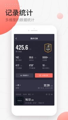 悦跑圈 V5.5.1
