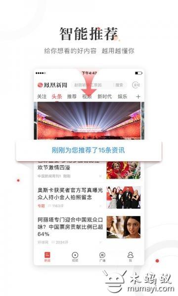 凤凰新闻 V6.7.21