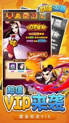 群侠江湖无限版 V2.0