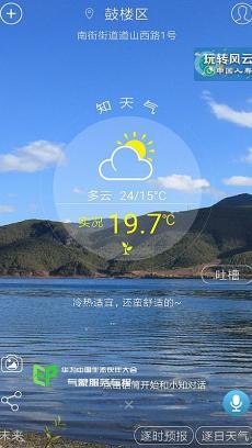 知天气 VVer3.2.2