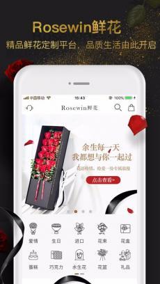 Rosewin鲜花 V4.8.3