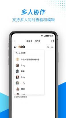 腾讯文档 V1.8.2.40