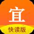 宜搜小说快读版 V3.14.2
