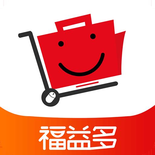 福益多购物返利app