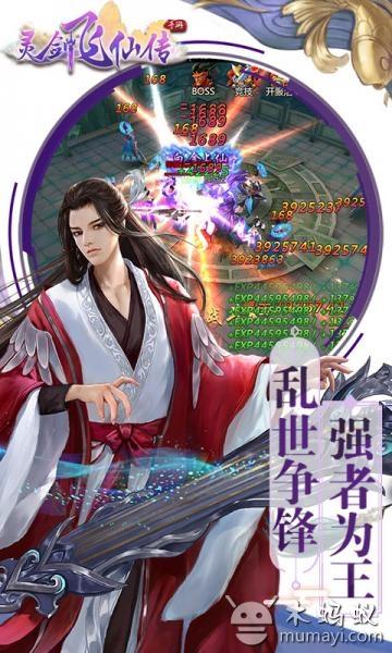 灵剑飞仙传 V1.0.1.0.10