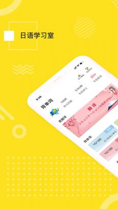日语学习室 V1.0.9