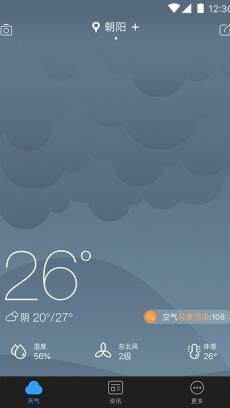今日天气 V2.3.7