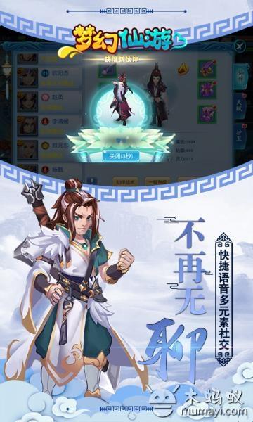 夢幻仙游 V1.0.16