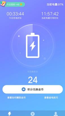 省电赚 V1.0.5