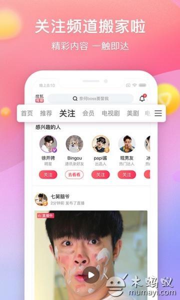 搜狐視頻 V7.7.1