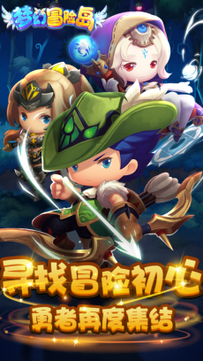梦幻冒险岛 V1.0.0